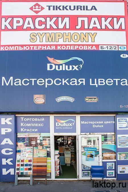"""Вход в наш магазин """"Б12/2"""""""