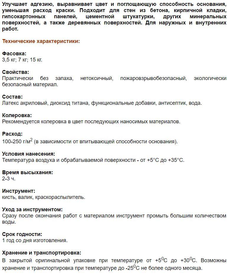 Gruntovka ukryvayushchaya 100 (D734) 1