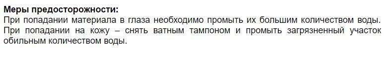 Gruntovka ukryvayushchaya 100 (D734) 2