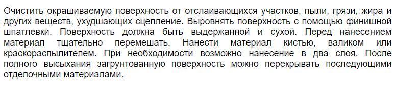 Gruntovka ukryvayushchaya 100 (D734) 3