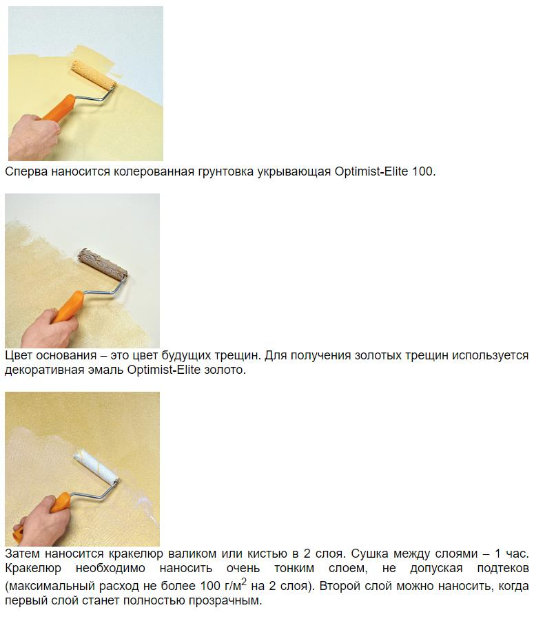 Krakelyur D739 Dekorativnyy lak,