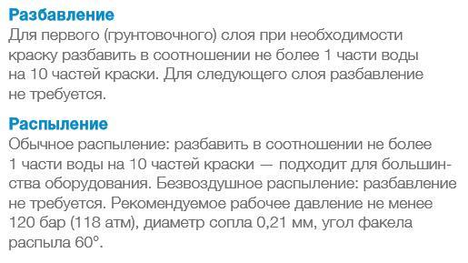 bindo-2-glubokomatovaya-lateksnaya-kraska