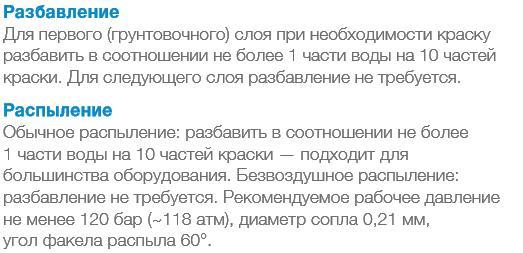 bindo-20-vodno-dispersionnaya-kraska-dlya-sten-i-potolkov