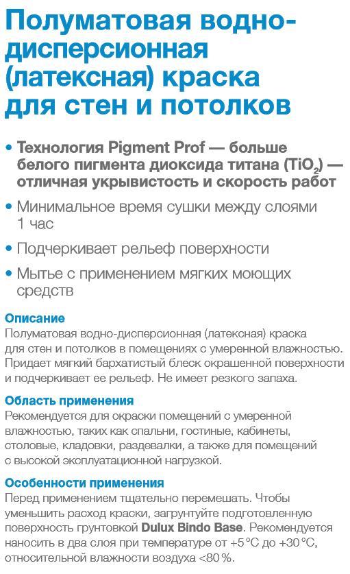 bindo-20-vodno-dispersionnaya