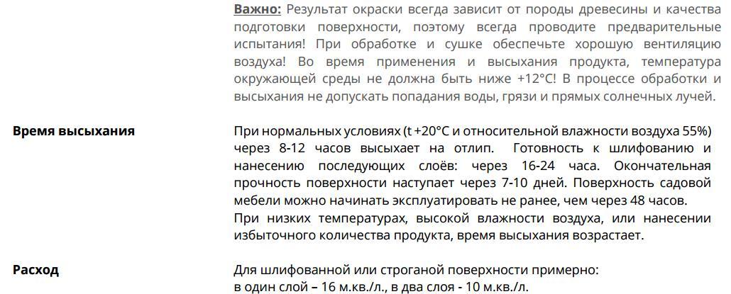 maslo-lazur-dlya-dereva-gnature-425
