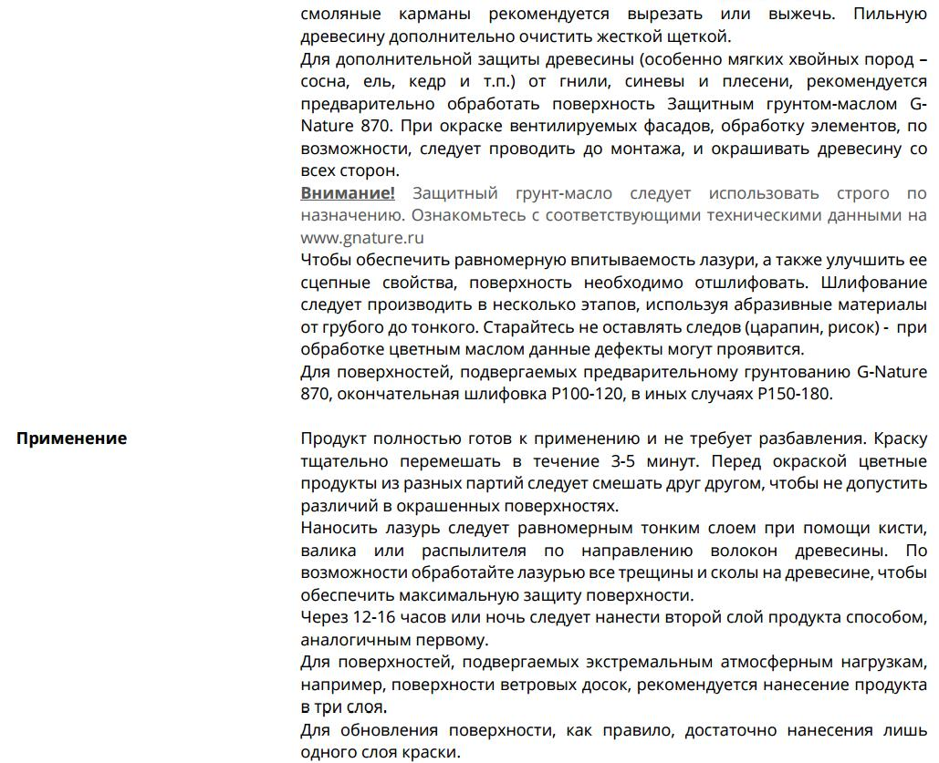maslo-lazur-dlya-dereva-gnature