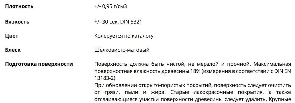 maslo-lazur-dlya-dereva