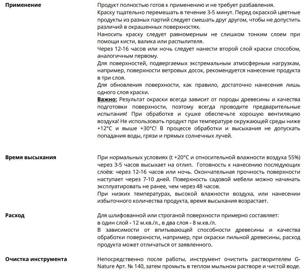 ukryvnaya-kraska-gnature-452