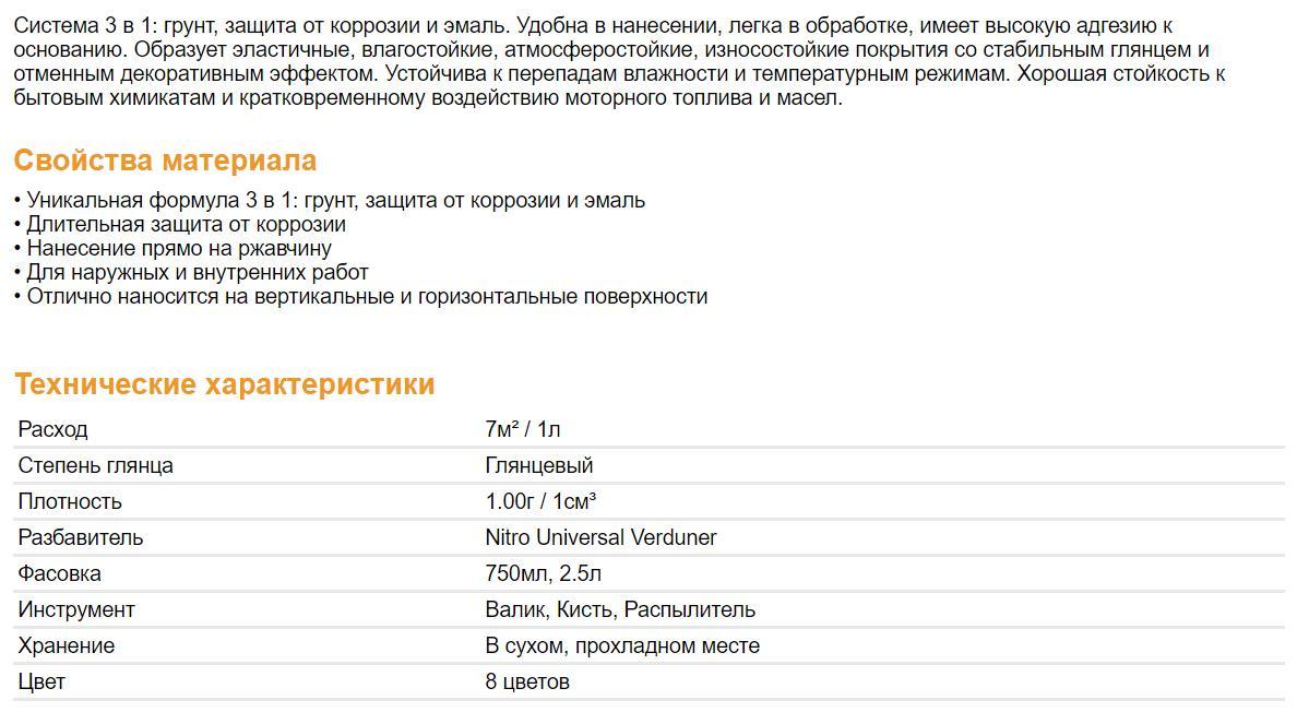 emal-na-rzhavchinu-gladkaya-dufa-expert