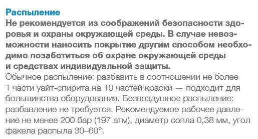 domus-kraska-dlya-derevyannyx-fasadov