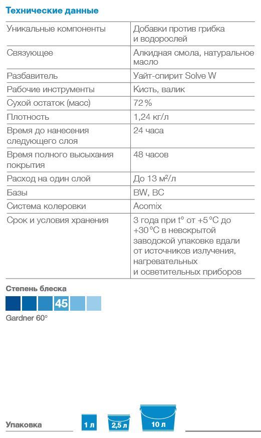 domus-kraska-dlya-derevyannyx-fasadov-dulux