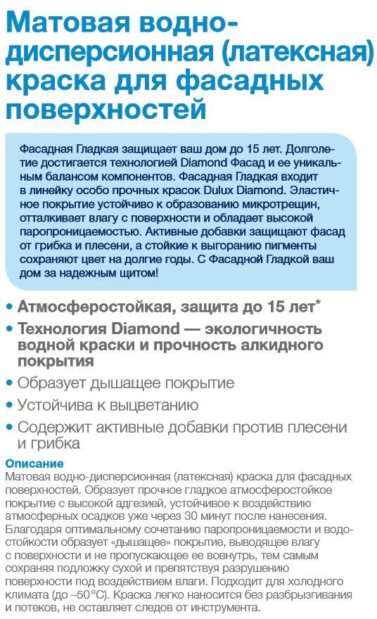 dulux-trade-fasadnaya-gladkaya-stojkij-cvet