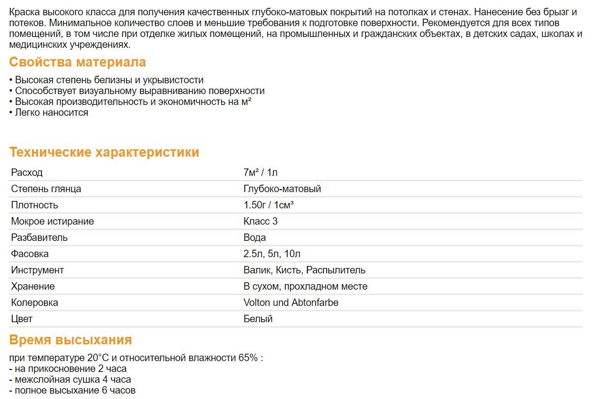 superweiss-dufa-reutov-kraska-dispersionnaya-dlya-vnutrennix-rabot