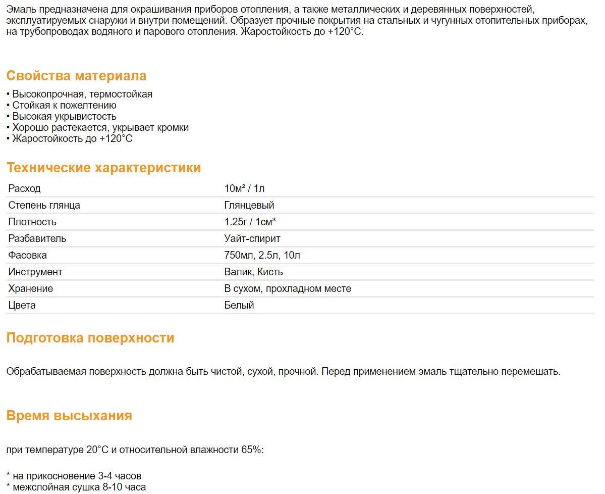 thermo-emal-dlya-otopitelnyx-priborov-dufa-retail