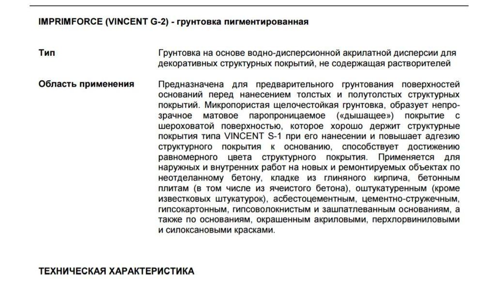 1 Vincent G 2 Structura Fix Vinsent Struktura Fiks grunt pigmentirovannyy