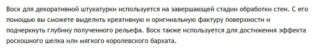 Dali-Decor Vosk zashchitno-dekorativnyi 1