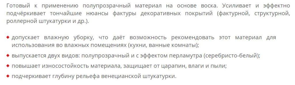 VGT Gallery zashchitnyy voskovoy sostav dlya dekorativnykh shtukaturok 1