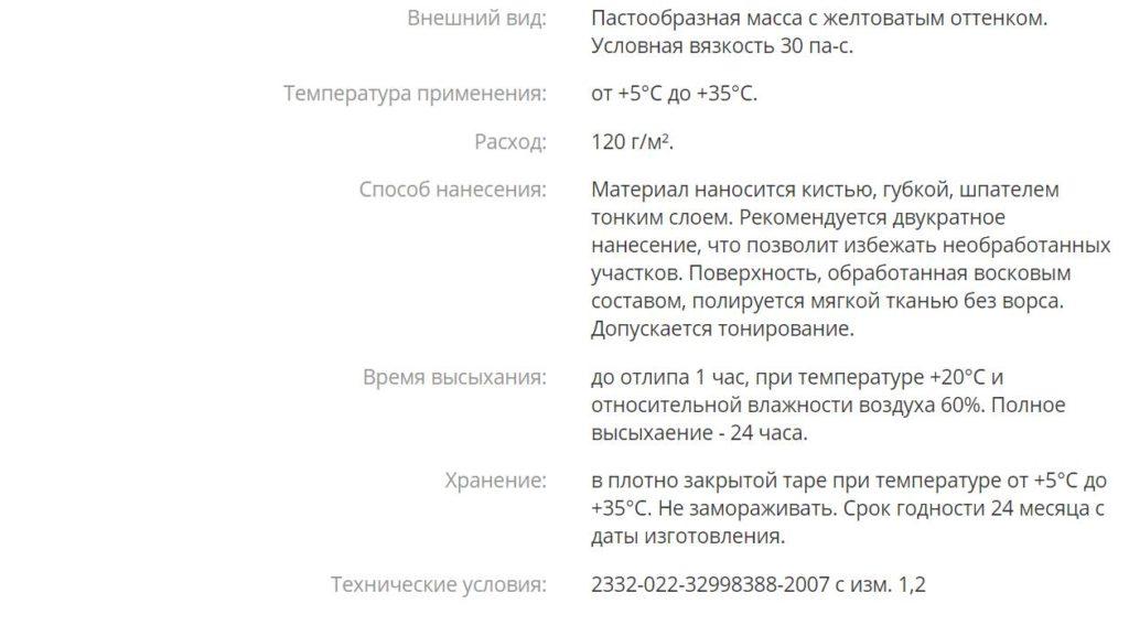 VGT Gallery zashchitnyy voskovoy sostav dlya dekorativnykh shtukaturok 2