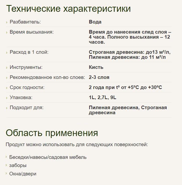Pinotex Windows Kolerovochnaya palitra 2
