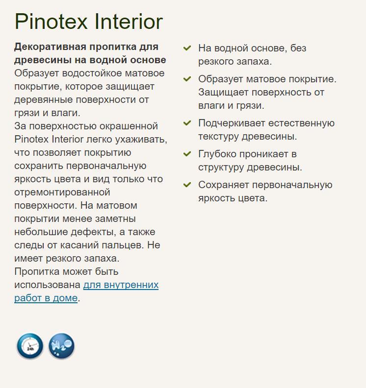 Pinotex interior 6