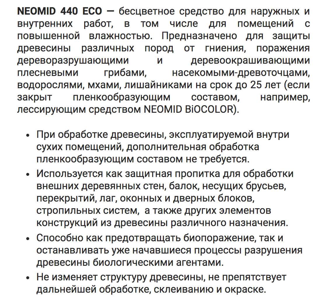 Neomid 440 ECO : Neomid 440 EKO antiseptik bestsvetnyy 1