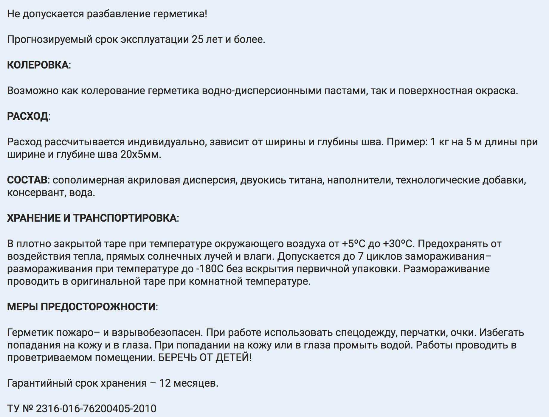 Neomid Wood Professional : Neomid Teplyy Dom germetik shovnyy dlya dereva 4