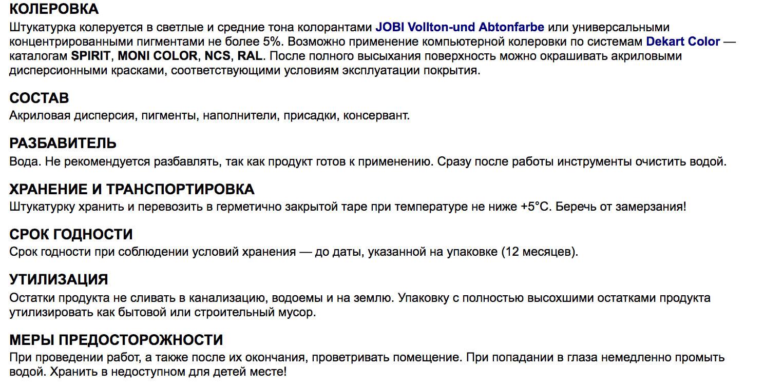 JOBI StrukturPutz – Akrilovaya dekorativnaya strukturnaya shtukaturka dlya naruzhnykh i vnutrennikh rabot