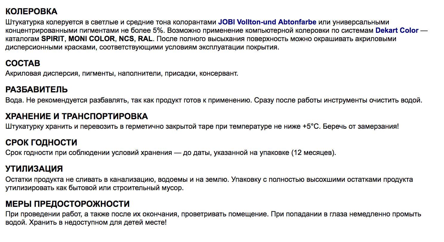 #JOBI KratzPutz – Akrilovaya dekorativnaya strukturnaya shtukaturka dlya naruzhnykh i vnutrennikh rabot