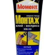montazh-klej-ekspress-mv-50-zhidkie-gvozdi-belye-025
