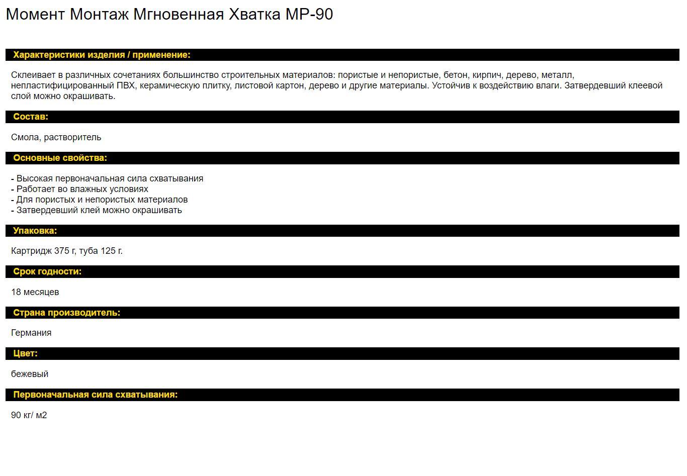 montazh-mgnovennaya-xvatka-mr-90