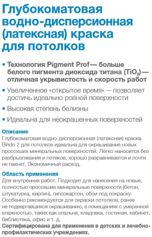 bindo-2-glubokomatovaya-lateksnaya