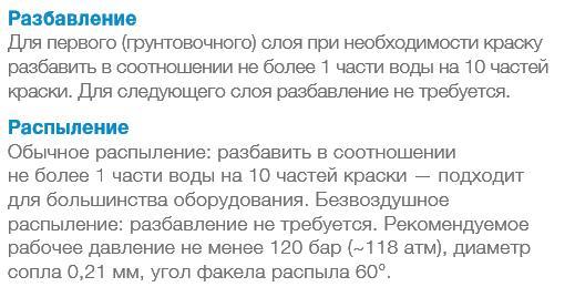 bindo-3-vodno-dispersionnaya-kraska-dlya-sten-i-potolkov
