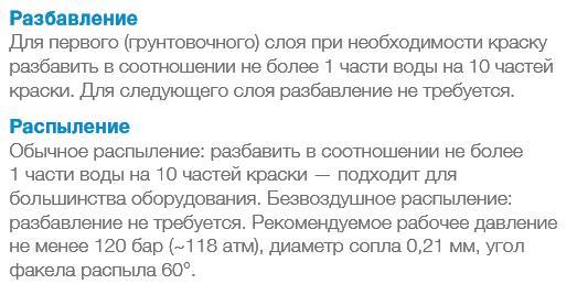 bindo-7-vodno-dispersionnaya-kraska-dlya-sten-i-potolkov