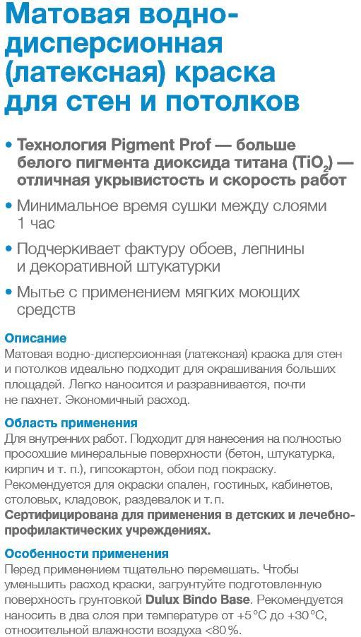 bindo-7-vodno-dispersionnaya-kraska