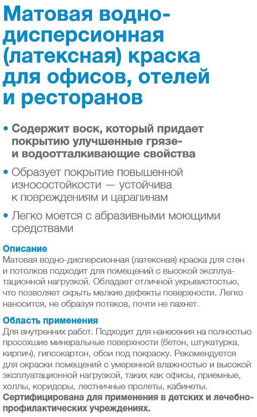 office-room-dlya-sten-ofisov-otelej-i-restoranov