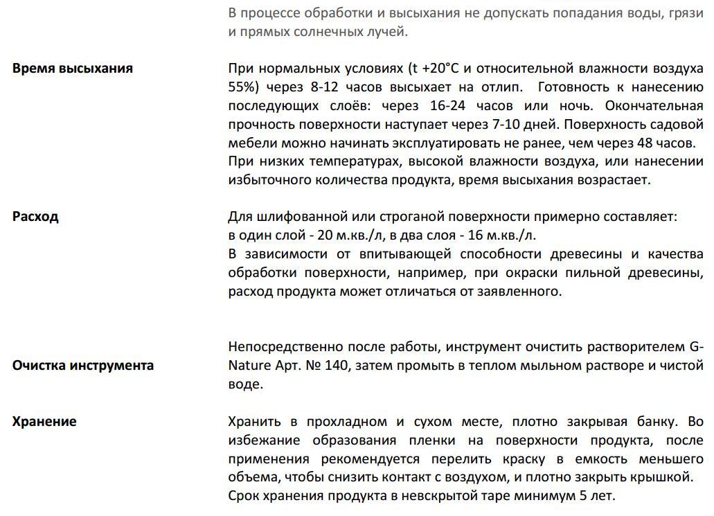 zashhitnoe-maslo-dlya-vneshnix-rabot-gnature-280-wetterschutzol