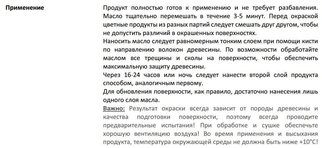 zashhitnoe-maslo-dlya-vneshnix-rabot-gnature-280