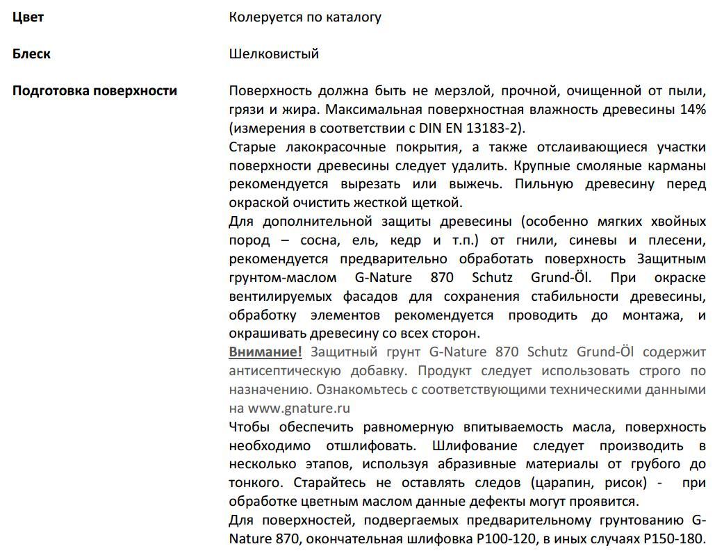 zashhitnoe-maslo-dlya-vneshnix-rabot-gnature