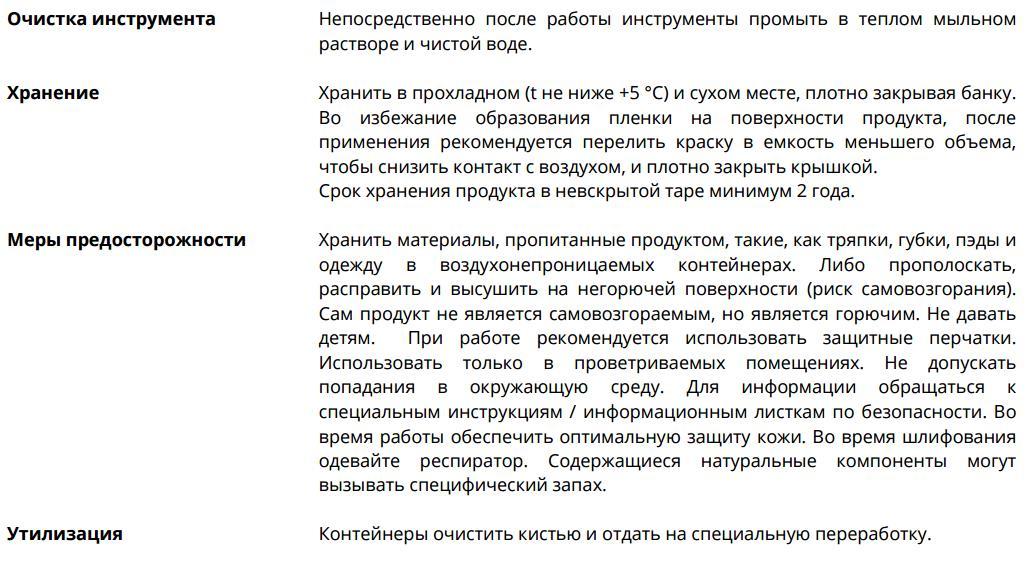 lazur-s-pchelinym-voskom-gnature-470-bienenwachslasur
