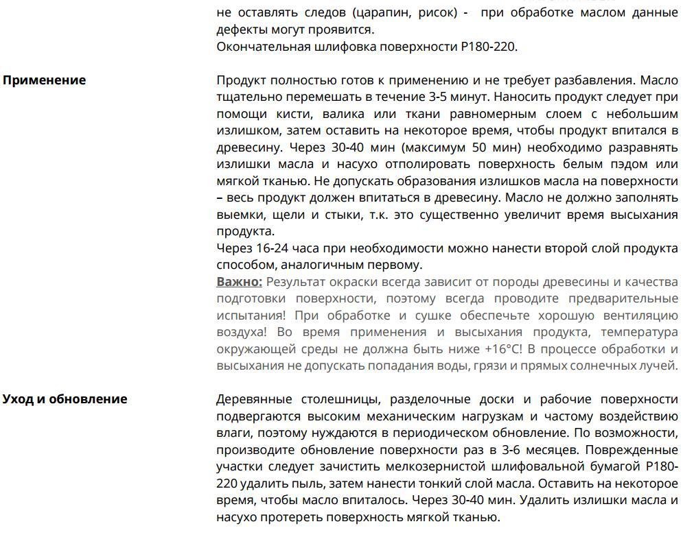 maslo-dlya-stoleshnic-gnature-220-arbeitsplattenol-2