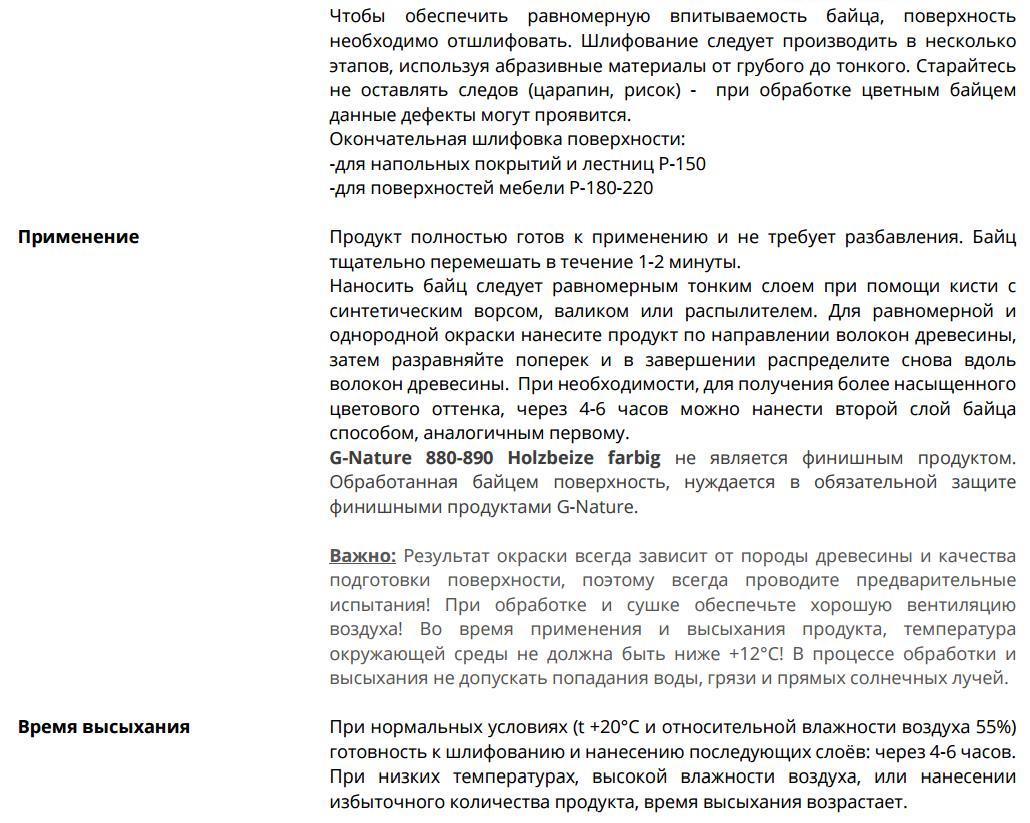 morilka-cvetnaya-gnature-880-890