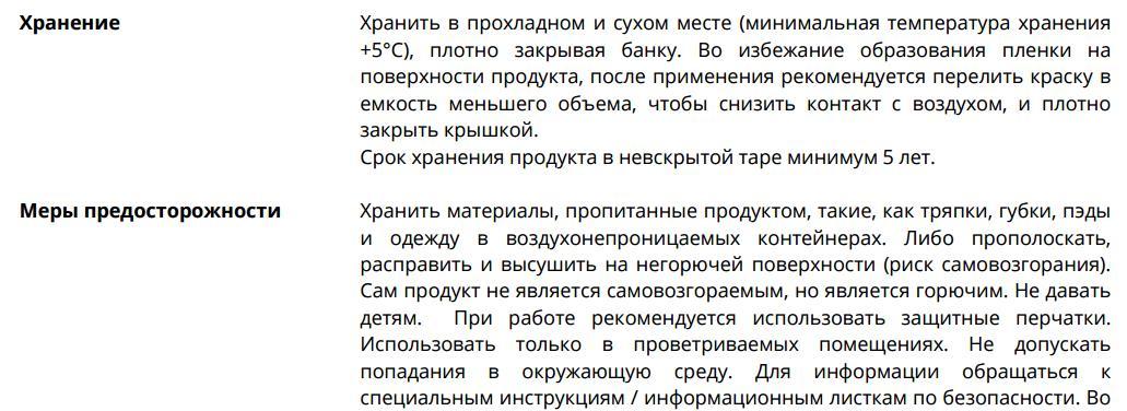 ukryvnaya-kraska-gnature-holz-deckfarbe