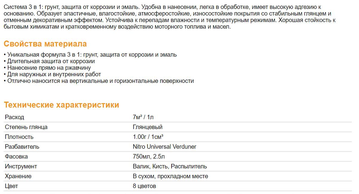 emal-na-rzhavchinu-molotkovaya-dufa-expert