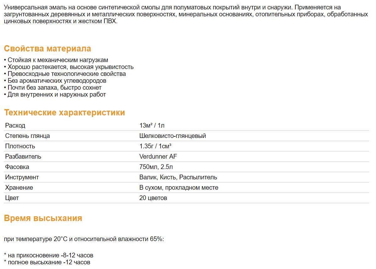 emal-polumatovaya-dufa