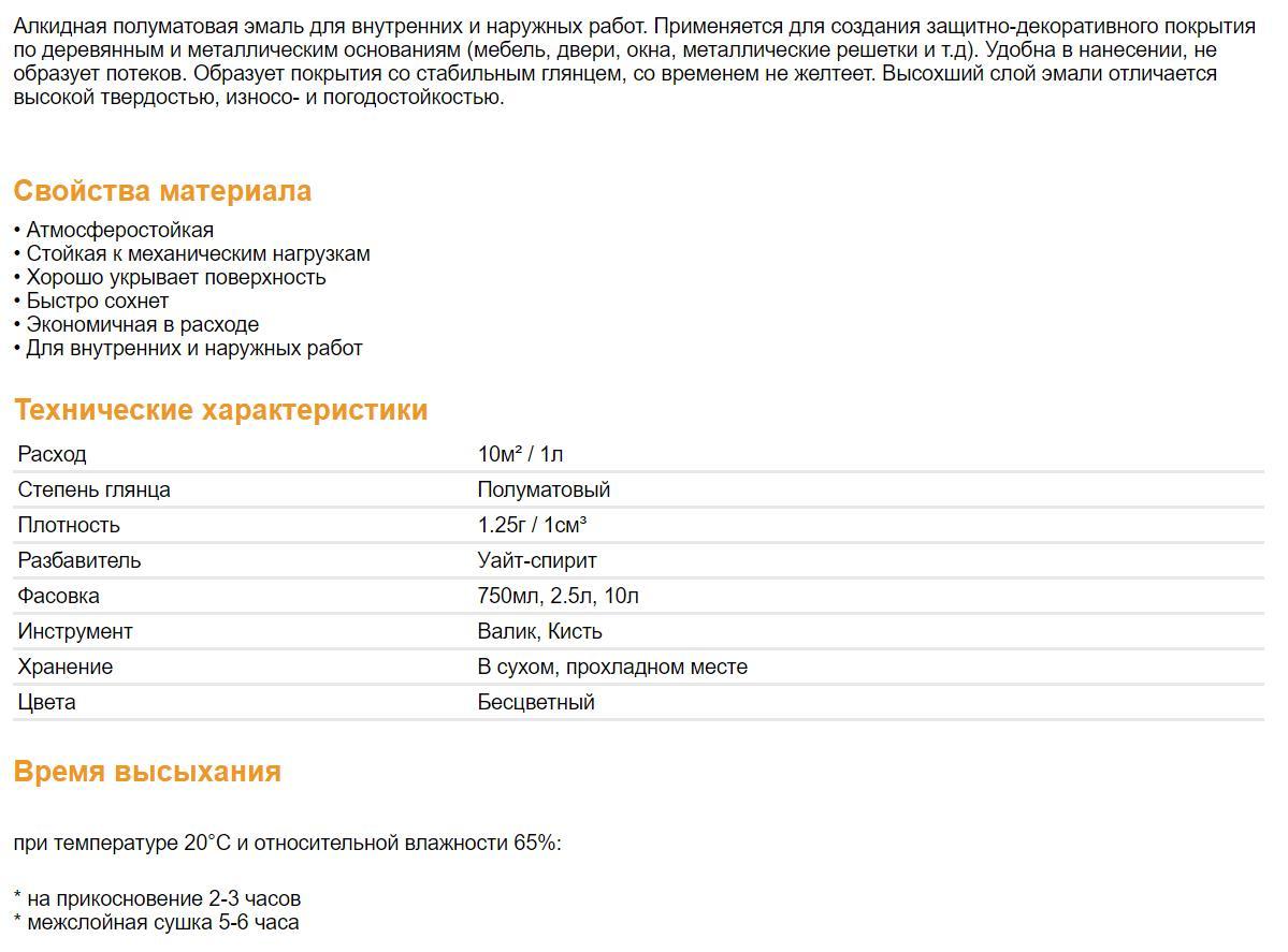 emal-polumatovaya-dufa-serii-retail