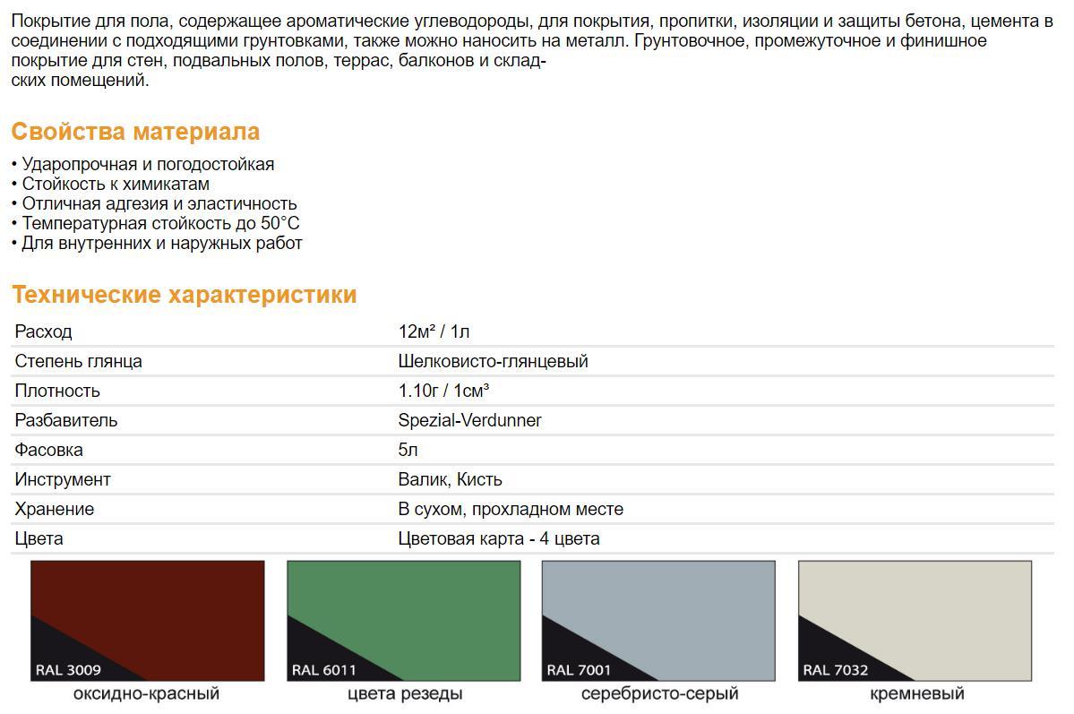betoplast-dufa-emal-dlya-vnutrennix-i-naruzhnix-rabot