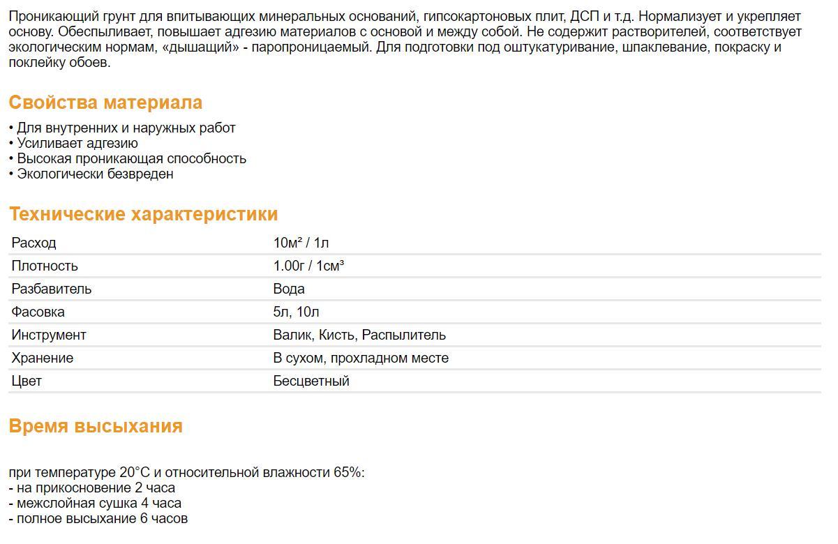 putzgrund-lf-grunt-dufa-rd313