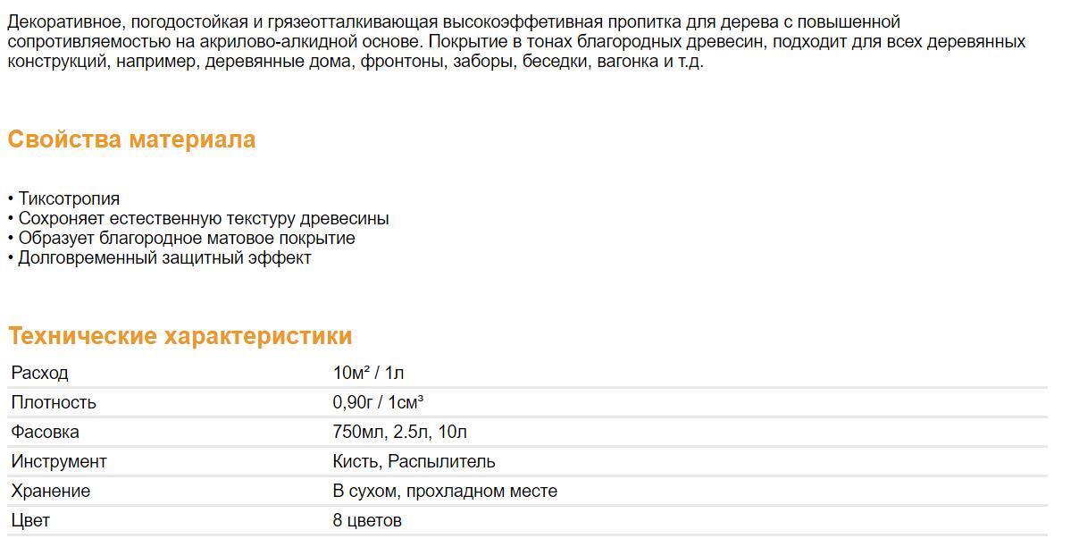 wood-protect-dekorativnaya-propitka-dlya-zashhity-drevesiny-dufa-2