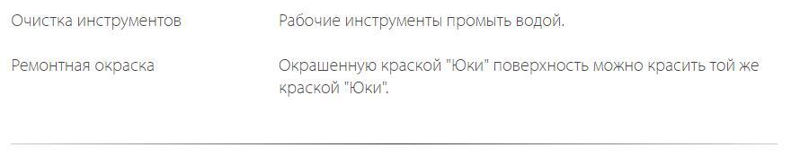 tikkurila-yki-tikkurila-yuki-4