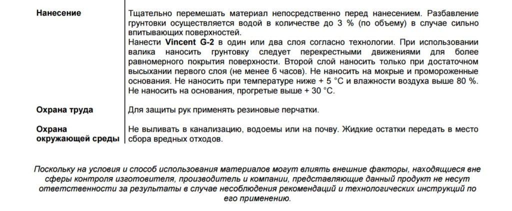 4 GRUNTOVKA AKRILATNAYa POD STRUKTURNYE POKRYTIYa VINCENT (VINSENT) G-2